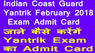 Yantrik Exam Admit Card 2018