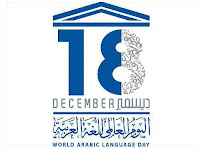 Hari Bahasa Arab Sedunia (World Arabic Language Day)