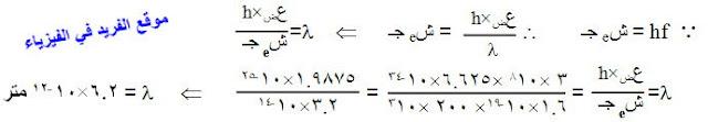 مسائل محلولة على الأشعة السينية، أمثلة وتمارين محلولة على الأشعة السينية، احسب أعلى تردد للأشعة السينية، أوجد أقصر طول موجي، حساب فرق الجهد ، مسائل مع الحل على الطيف المتصل المستمر للأشعة السينية