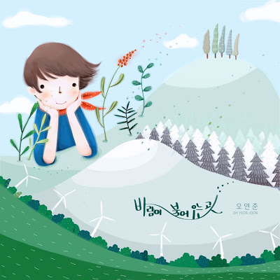 Oh Yeon Joon (오연준) - 바람이 불어오는 곳.mp3