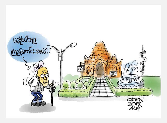 ကာတြန္း OKKW ရဲ႕ ပုဂံေျမကုိ ကယ္တင္ပါ