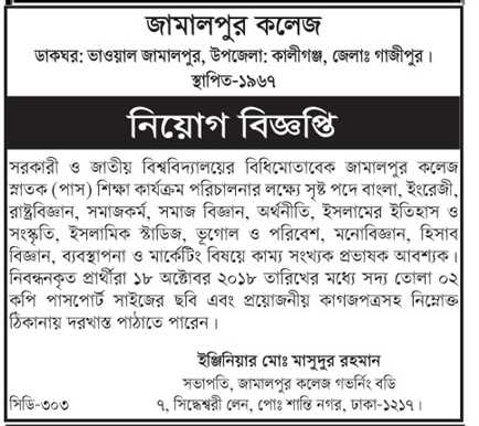 Jamalpur College Lecturer Recruitment Circular 2018