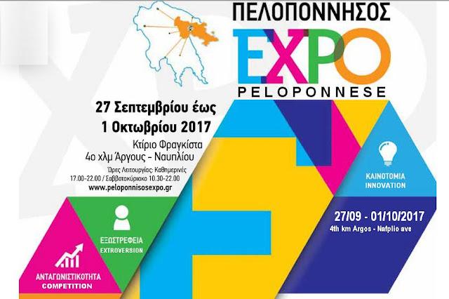 Ανοίγουν οι πύλες της 2ης Πελοπόννησος EXPO