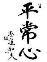 Heijo Shin (calligrafia di Nishijima Roshi)