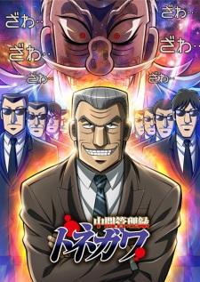 Chuukan Kanriroku Tonegawa الحلقة 08 مترجم اون لاين