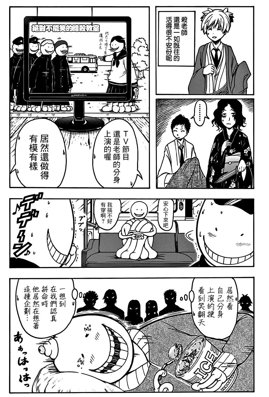 暗殺教室: 154話 - 第7页