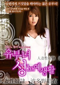 Married Woman of Sex Slave (2015) Subtitle Indonesia