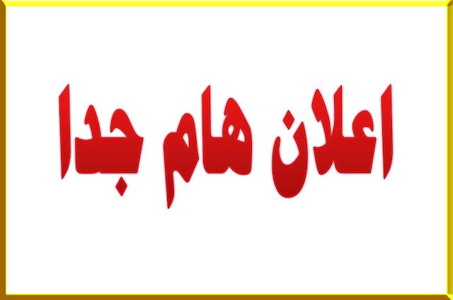 اعلان اسماء ومواعيد مقابلات المتقدمين على وظائف شركة نفط الجنوب