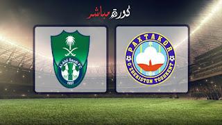 مشاهدة مباراة الاهلي وباختاكور بث مباشر 12-03-2019 دوري أبطال آسيا