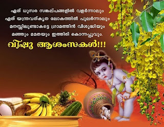 {Best} Happy Vishu 2017 SMS Texts Wishes Whatsapp Messages Quotes Malayalam Eng