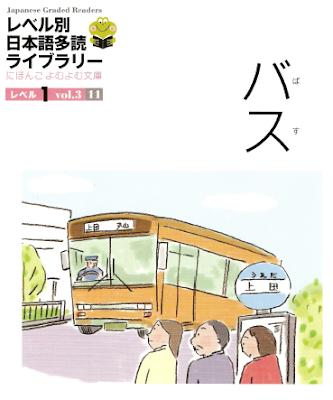 Belajar Membaca Tulisan Jepang