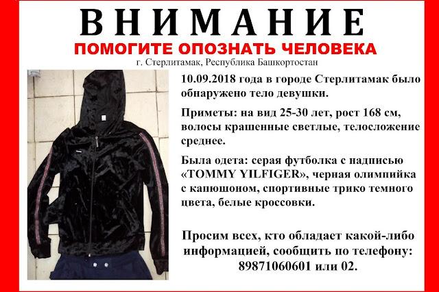 Опознано тело женщины, найденной в Стерлитамаке