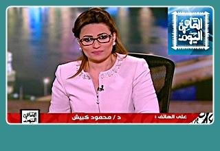 برنامج القاهرة اليوم 3-5-2016 مع رانيا بدوى