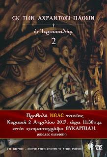 Σε πρώτη προβολή το νέο ντοκιμαντέρ «Εκ των Αχράντων Παθών 2»