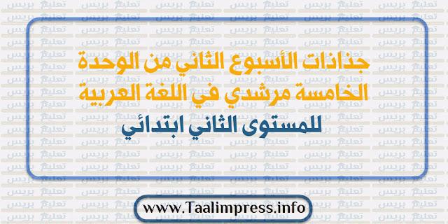 جذاذات الأسبوع الثاني من الوحدة الخامسة مرشدي في اللغة العربية للمستوى الثاني ابتدائي
