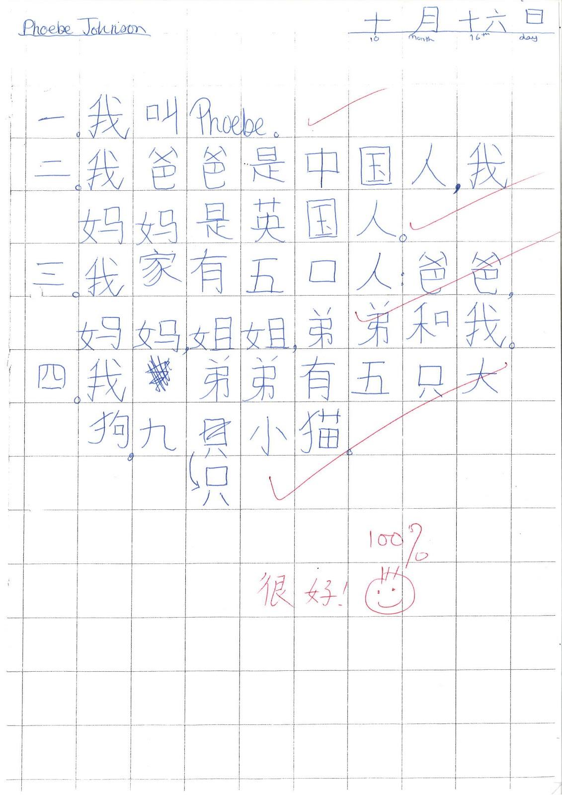 ich spreche chinesisch