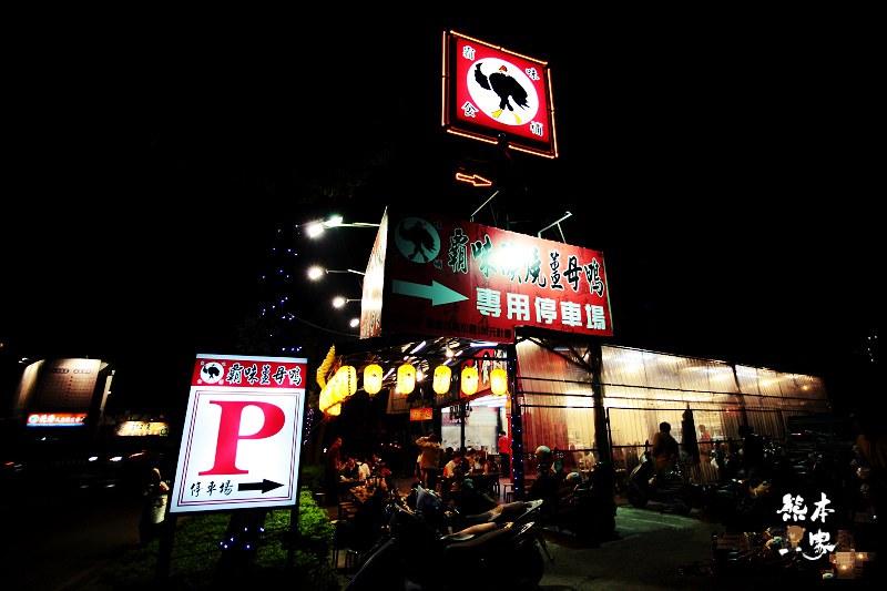 霸味炭燒薑母鴨 三峽圓環美食 三峽介壽路餐廳