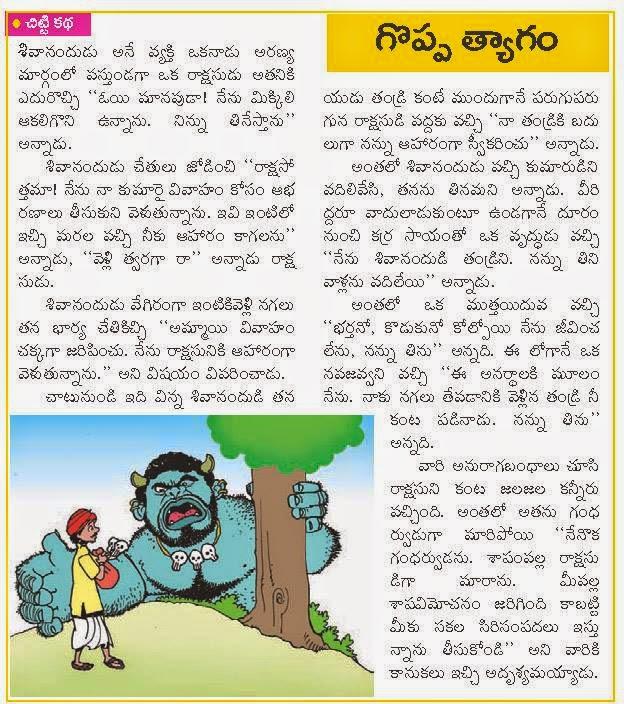 Telugu moral stories in telugu