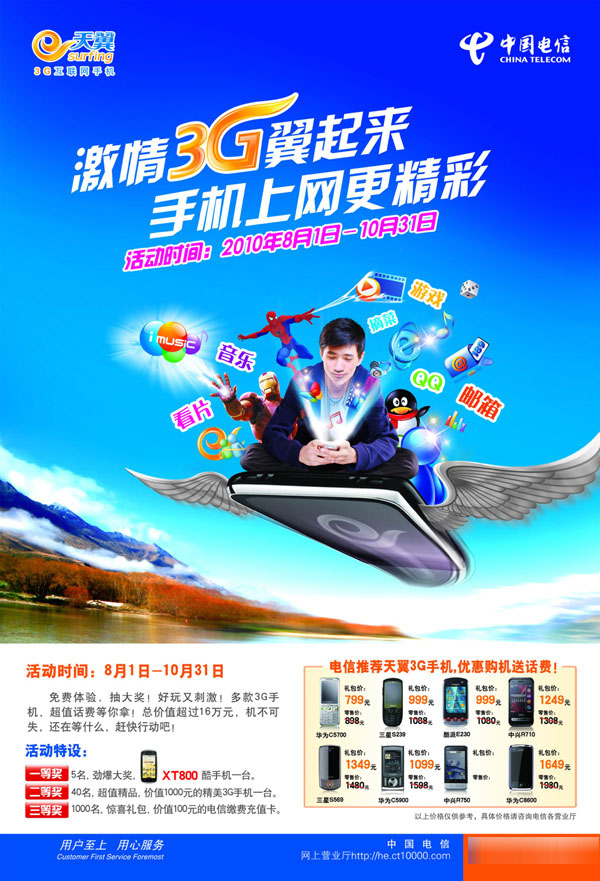 Sky Blue Fresh Travel Flyer