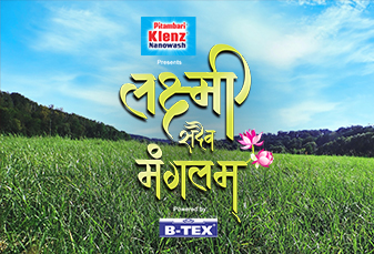 Laxmi Sadaiv Mangalam Marathi Show new Colors Marathi serial show, story, timing, TRP rating this week, actress, actors name with photos