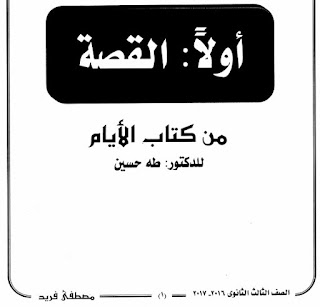 المذكرة الاقوى فى اللغة العربية للصف الثالث الثانوى (الشهادة الثانوية العامة )