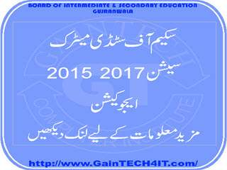 Scheme of studies matric session 2015-17 education