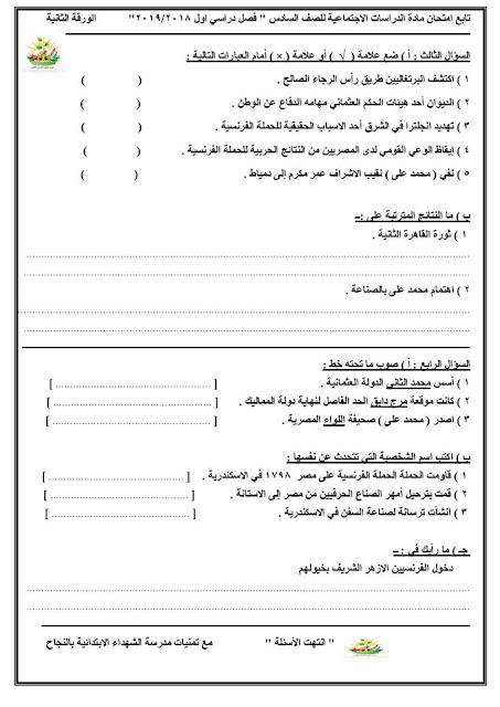امتحان الدراسات الاجتماعية للصف السادس الابتدائى الترم الاول 2019 محافظة