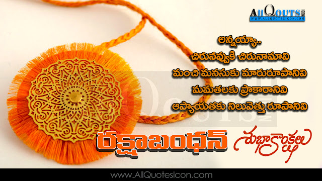 Here is a Raksha Bandhan   Life Quotes in Telugu, Raksha Bandhan    Motivational Quotes in Telugu, Raksha Bandhan    Inspiration Quotes in Telugu, Raksha Bandhan    HD Wallpapers, Raksha Bandhan    Images, Raksha Bandhan    Thoughts and Sayings in Telugu, Raksha Bandhan  Photos, Raksha Bandhan    Wallpapers,Raksha Bandhan  Whatsapp Status,Raksha Bandhan  Quotes for Facebook Status,Raksha Bandhan  Vector Quotes,Raksha Bandhan  Vector Slogan, Raksha Bandhan  Sukthulu,Raksha Bandhan  Poems,Raksha Bandhan  Thoughts in Telugu,Raksha Bandhan  Quotations in Telugu, Telugu Raksha Bandhan  Quotes, Raksha Bandhan  Telugu Quotes and Saying,happy eid mubarak 2015 images, eid mubarak Collection of Eid Wishes, SMS, Messages, Quotes, Eid Mubarak Images,Eid Mubarak Sms quotes, wishes & greeting in in Urdu,mubarak messages, Eid greetings sms, Eid ul fitr sms, Eid mubarak wishes, Eid quotes via Text, Eid greetings messages, Eid Mubarak SMS and Eid greetings.