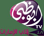 مشاهدة قناة أبو ظبي الاولى Abu Dhabi TV اون لاين
