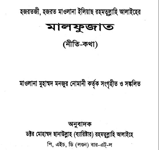 malfuzat Mawlana Ilias PDF - মালফুজাত PDF Free Download