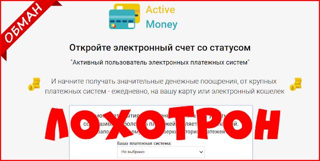 [Лохотрон] Active Money infommoney.ru Отзывы? Активный пользователь развод!