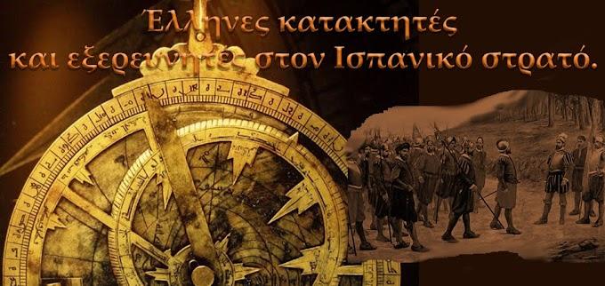 Έλληνες κατακτητές και εξερευνητές στον Ισπανικό στρατό.