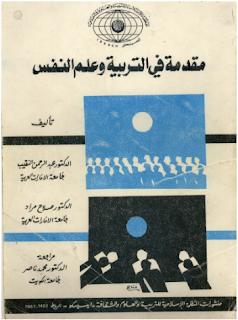 تحميل كتاب مقدمة في التربية وعلم النفس PDF