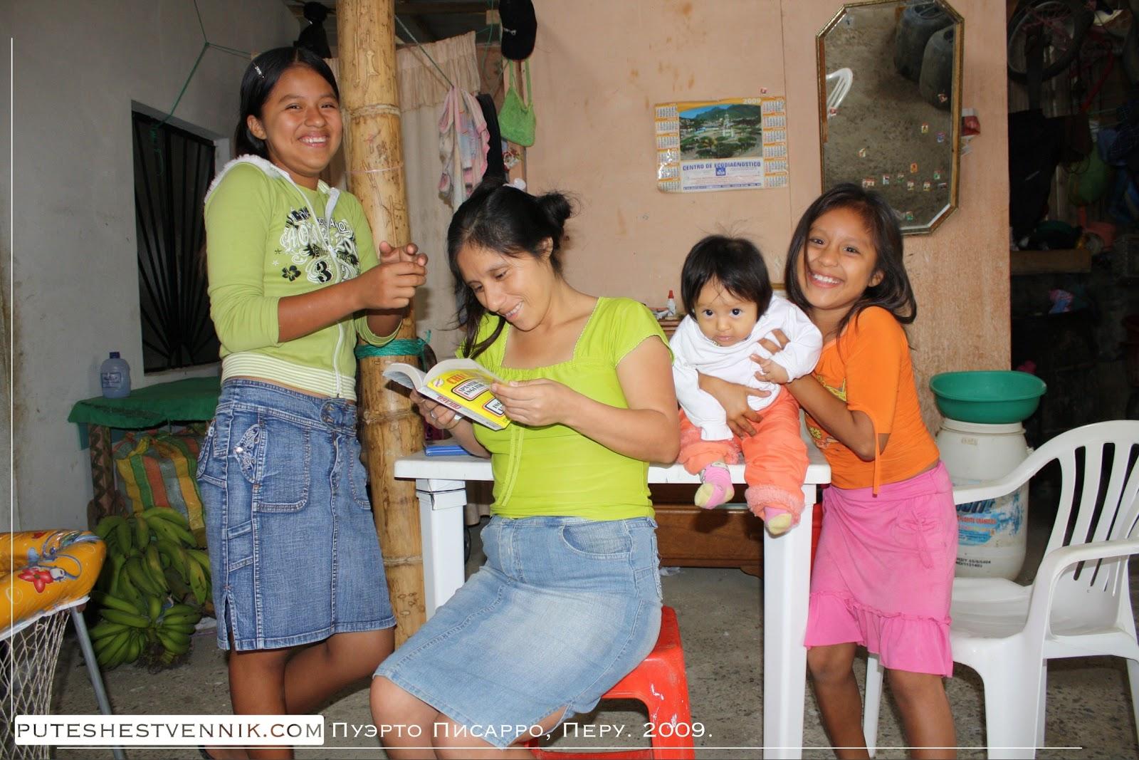 Семья в деревне Пуэрто-Писарро