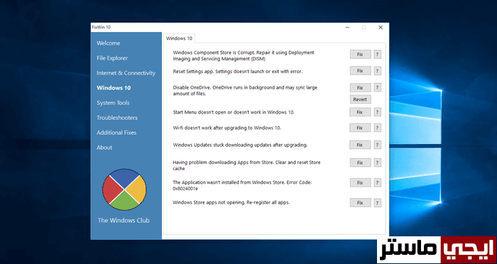 اصلاح مشاكل بدء التشغيل في ويندوز 10