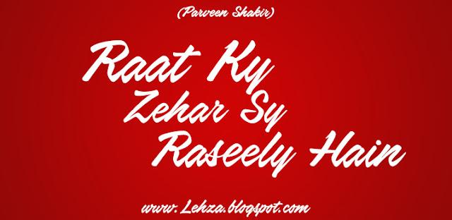 Raat Ky Zehar Sy Raseely Hain By Parveen Shakir