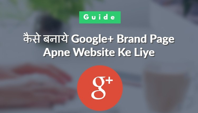 कैसे बनाये Google+ Brand Page Apne Website Ke Liye, Google plus brand page kaise banaye - step by step