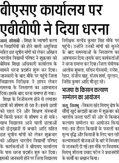 Basic Shiksha Adhikari News, akhil bharatiya vidyarthi parishad (ABVP) News, ABVP ne kiya dharna