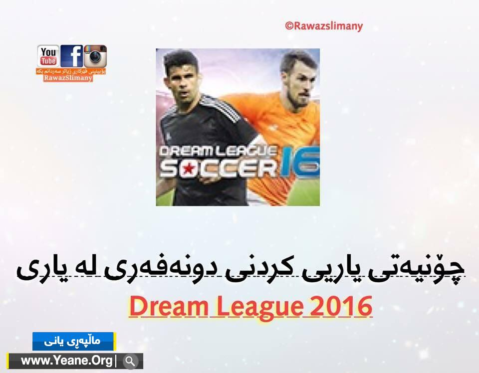 فێركاری | چۆنیەتی یاری كردنی دوونەفەری ئەكەین لە یاری Dream League2016 بە online