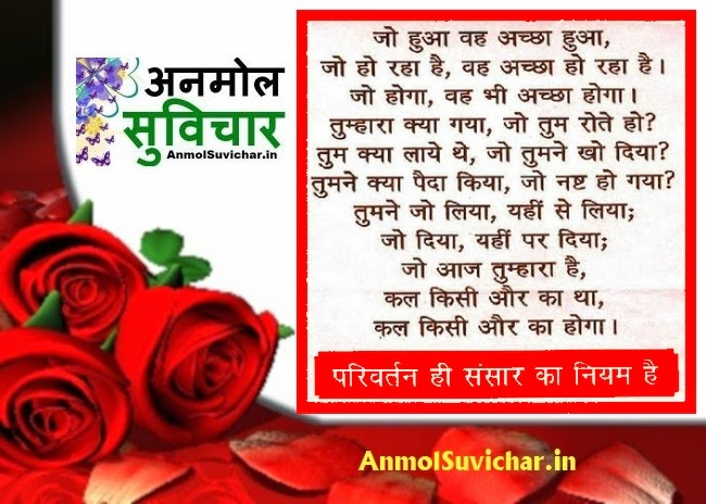 Radha Soami Quotes Wallpaper Bhagwad Gita Saar On Image Anmol Vachan In Hindi By