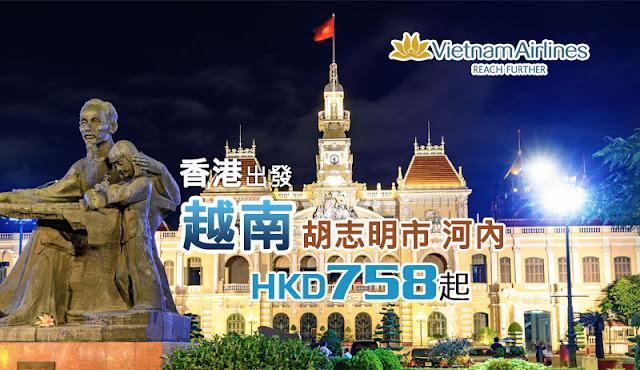 越南航空【淡季優惠】香港飛 越南-河內 、 胡志明市 $758起,6月底前出發!