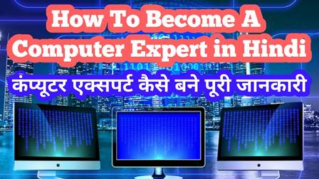 How-To-Become-Computer-Expert-in-Hindi