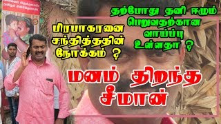 Seeman Open Talk | Naam Tamilar Katchi | Interview