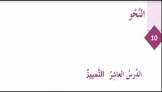 حل درس التمييز في اللغة العربية للصف الثامن