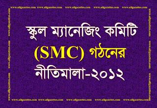 স্কুল ম্যানেজিং কমিটি (SMC) গঠনের নীতিমালা-২০১২