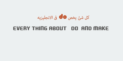 4c3638163 ... often with what, thing, anything, nothing, etc كثيرا ما نستخدم كلمة do  لوصف أعمال غير محدد عادة مع كلمة ماذا (what are you doing - ماذا تفعل) شيء  ما، أي ...