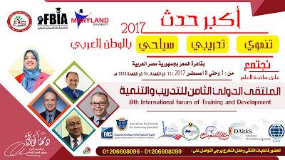 """الملتقي الدولي الثامن للتدريب والتنمية السياحي """"اكاديمية بناة المستقبل الدولية"""""""