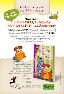 Σήμερα η «Πριγκίπισσα Τε-Μπέ-Λα» βάζει σε εφαρμογή την «Επιχείρηση Ξεσκονόπανο» στο Βιβλιοπωλείο «Νέστωρ»
