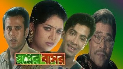 Sopner Basor (2001) Bangla Movie Full DVDRip Download