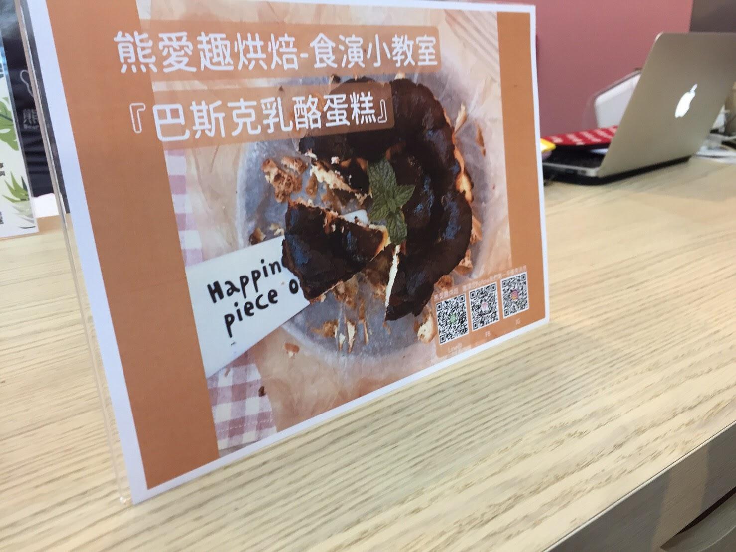 台南│熊愛趣烘焙材料器具